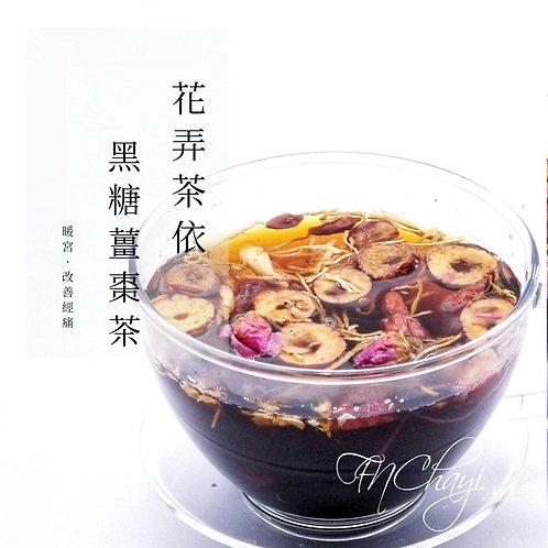 花弄茶依 - 黑糖薑棗茶 (26克 x 18包)