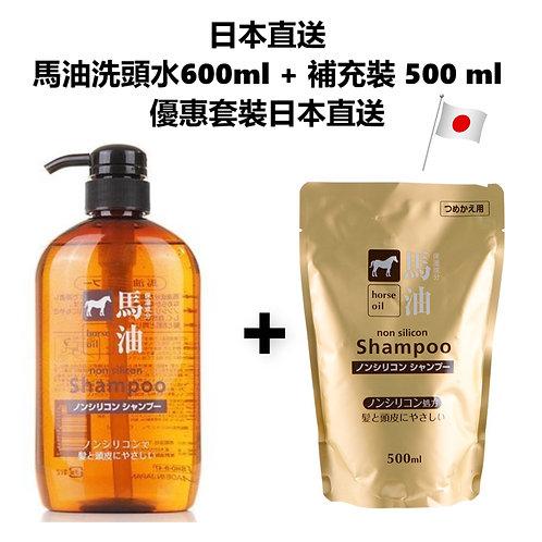 Kumano - 日本 KUMANO-HORSE 熊野 - 馬油無矽洗頭水 600ml + 補充裝 500ml (優惠套裝)