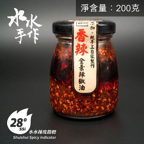水水 - 手作四川辣椒油 - 香微辣 - 200克