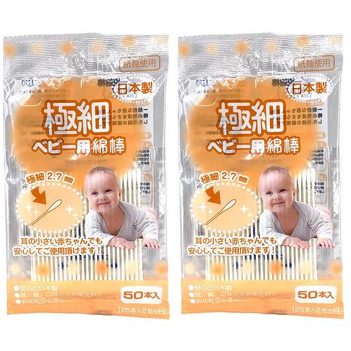 日本製 2.7mm 極細嬰兒棉花棒 (50本入) x2 (合共100支)