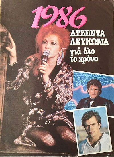 Scrapbook Agenda 1986 Greece.jpeg