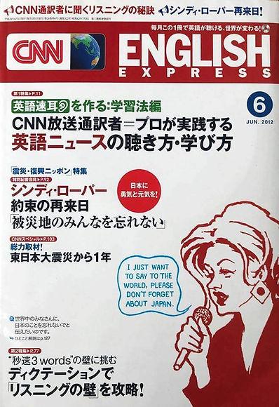 CNN English Express June 2012 Japan.jpeg