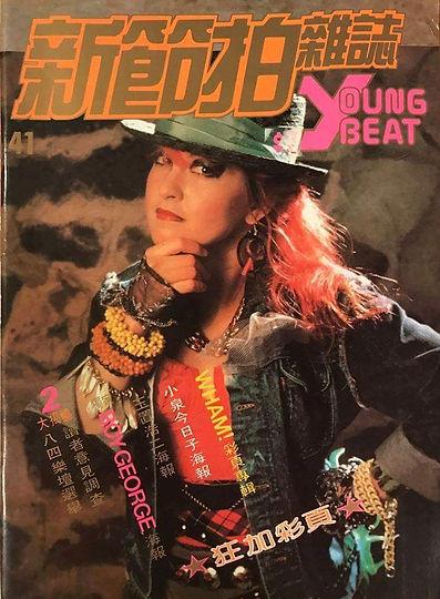 Young Beat 1985 Hong Kong.jpeg