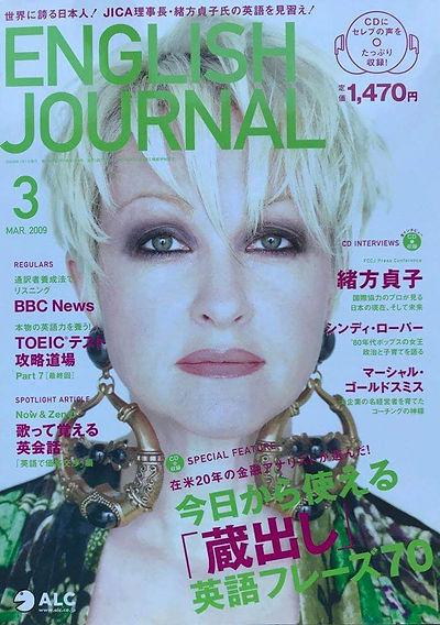 English Journal March 2009 Japan.jpeg