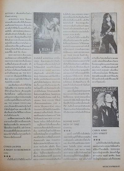 Music Express 1989.jpg