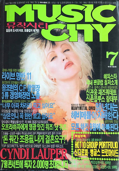 Music City July 1989 Korea.jpeg