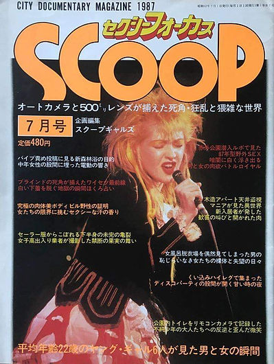 Scoop 1987 Japan.jpeg