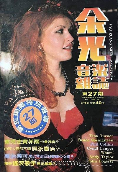 Yu Kuang Music Magazine April 1985 Taiwa