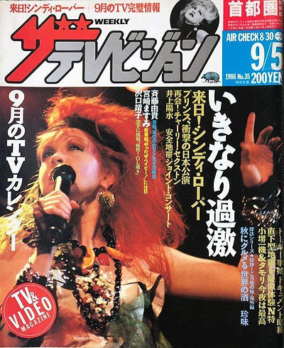 Star Vision TV & Video Sept 1986 Japan.j