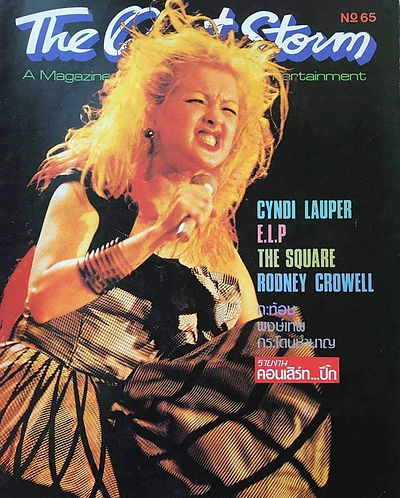 The Quiet Storm Nov 1986.jpeg