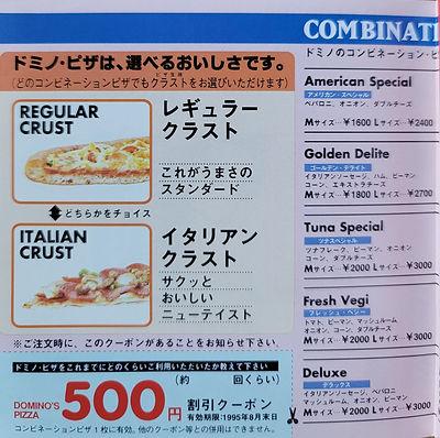 Domino's menu (2).jpg