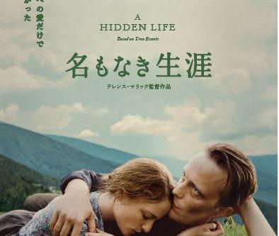 名もなき生涯〜Hidden Life