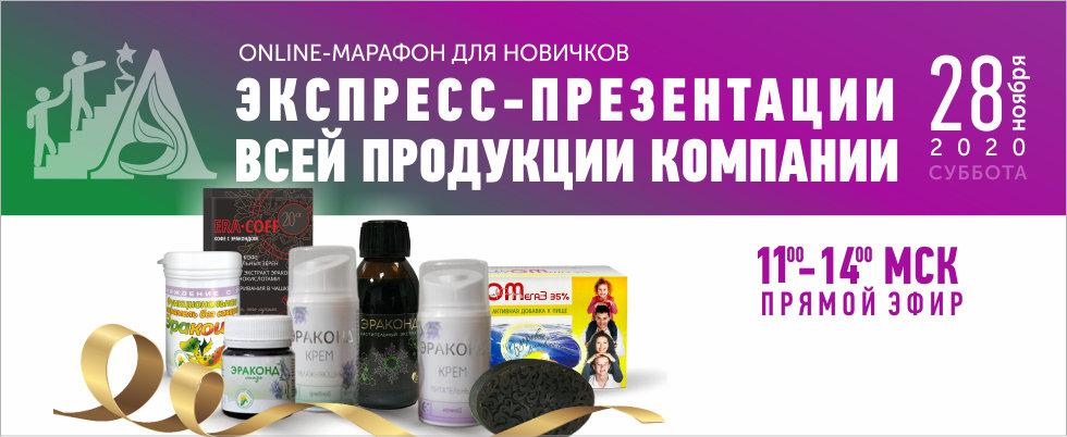 БАННЕР экспресс-презентация продукции ко
