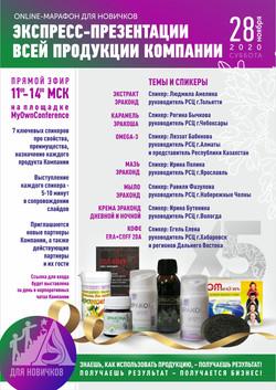 плакат экспресс-презентация продукции компании