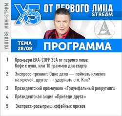ПЛАКАТ Х5 СТРИМ 28_08