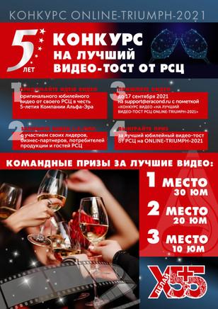КОНКУРС НА ЛУЧШИЙ ВИДЕО-ТОСТ ОТ РСЦ НА ONLINE-TRIUMPH-2021