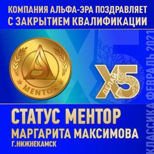 статусы ЗА ФЕВРАЛЬ 2021_Магарита Максимо