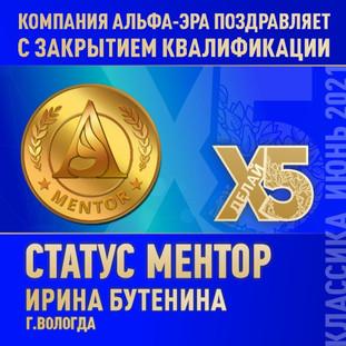 статусы ЗА июнь 2021_Ирина Бутенина_ ментор.jpg