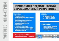плакат_промоушн президентский триумфальн