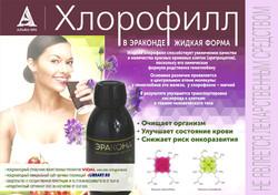 ЭРАКОНД_хлорофилл жидкая форма