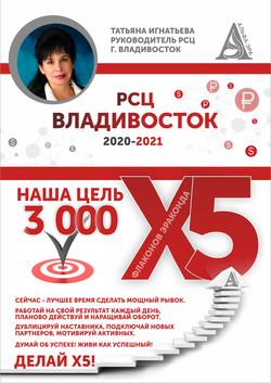 ВЛАДИВОСТОК_офис