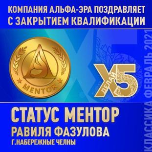 статусы ЗА ФЕВРАЛЬ 2021_Равиля Фазулова_