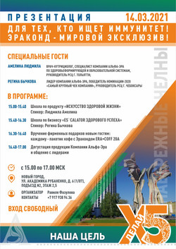 ПЛАКАТ _презентация _Набережные Челны