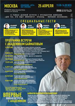 плакат встреча с академиком Байматовым