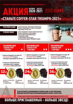 ПЛАКАТ АКЦИЯ СТАНЬ COFFER STAR