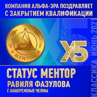 статусы ЗА июнь 2021_Равиля Фазулова_Ментор.jpg
