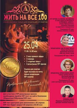 ТРЕТИЙ VIP-МАРАФОН «ЖИТЬ НА ВСЕ 100!»