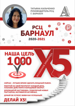 БАРНАУЛ_офис