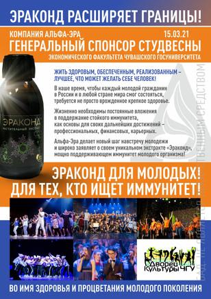 КАЭ СПОНСОР СТУДВЕСНЫ 15 МАРТА