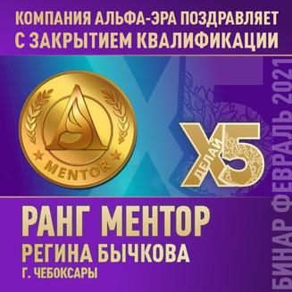 РАНГИ ЗА февраль 2021 Регина Бычкова.jpg