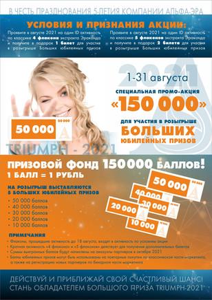 СПЕЦИАЛЬНАЯ ПРОМО-АКЦИЯ «150 000»