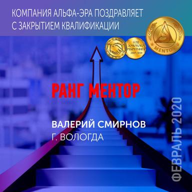 РАНГ МЕНТОР.jpg
