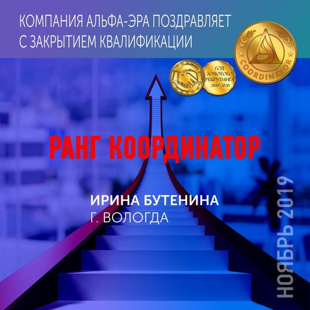 РАНГ КООРДИНАТОР.jpg