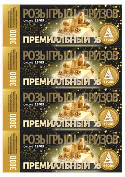 лотерейный билет_ПРЕМИАЛЬНЫЙ_ 3000