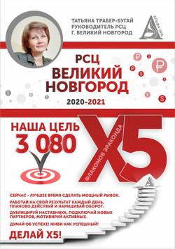 ВЕЛИКИЙ НОВГОРОД_офис