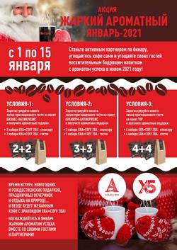 ПЛАКАТ АКЦИЯ ЖАРКИЙ АРОМАТНЫЙ ЯНВАРЬ-2021
