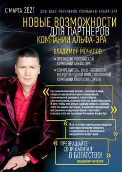 плакат новые возможности для партнеров К