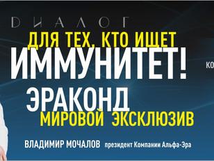 ДЕЛОВАЯ ВСТРЕЧА С ПРЕЗИДЕНТОМ КОМПАНИИ 25.04.21 В МОСКВЕ