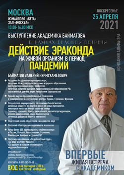 выступление академика Байматова
