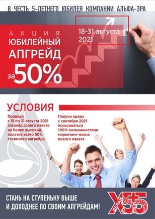 АКЦИЯ «ЮБИЛЕЙНЫЙ АПГРЕЙД ЗА 50%»