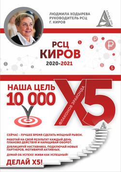 КИРОВ_офис