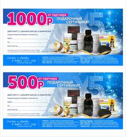 сертификаты новогодние 10_12_20 в сжатом