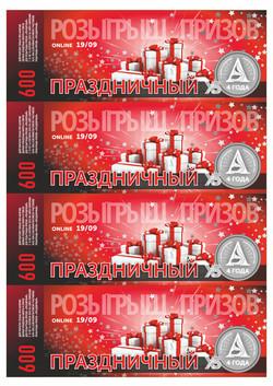 лотерейный билет _ ПРАЗДНИЧНЫЙ_ 600