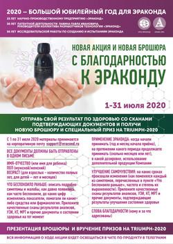 Плакат Акция С БЛАГОДАРНОСТЬЮ К ЭРАКОНДУ
