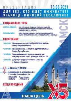ПЛАКАТ _презентация _Нижнекамск