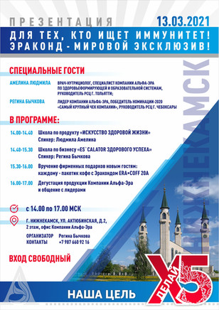 РЕГИОНАЛЬНОЕ МЕРОПРИЯТИЕ В Г.НИЖНЕКАМСК 13.03.21.